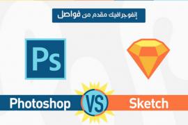 [انفوجرافيك] الفرق بين photoshop و sketch